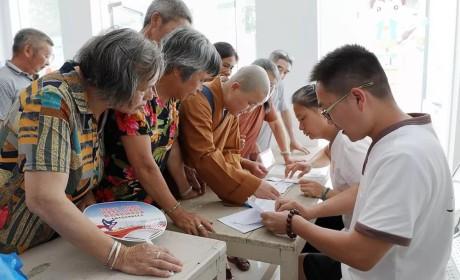 厦门南普陀寺慈善会助力革命老区龙岩、南平的扶贫义诊顺利开展