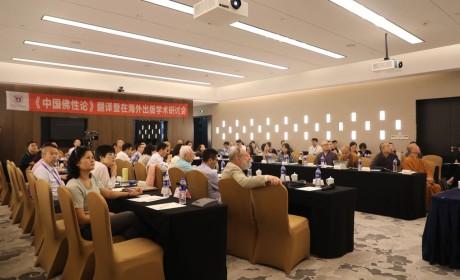 让中国学术经典走向世界——《中国佛性论》翻译暨在海外出版学术研讨会召开