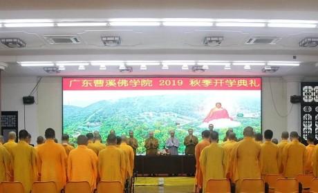 曹溪佛学院举行2019年秋季开学典礼
