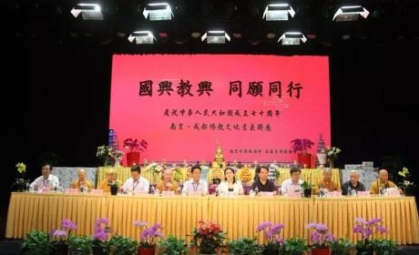国兴教兴同愿同行——庆祝中华人民共和国成立七十周年南京·成都佛教文化书画联展在鸡鸣寺召开