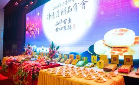 """""""品净尝素,积功聚福"""",上海玉佛禅寺举行净素月饼品尝会暨慈善祈福仪式"""