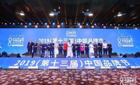 少林寺荣获第十三届中国品牌节两项大奖