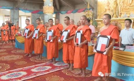 建校10多年毕业学僧300多名  瑞丽菩提学校传承佛教文化见成效