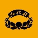 苏州弘化社