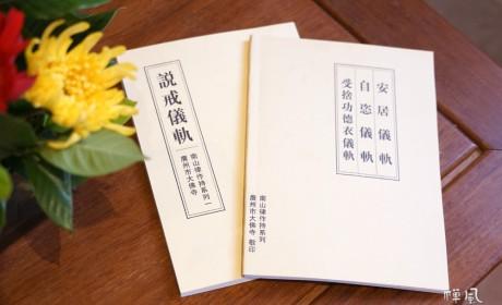 实打实开展教风建设!广州市佛教僧伽律仪行持培训班在大佛寺举行