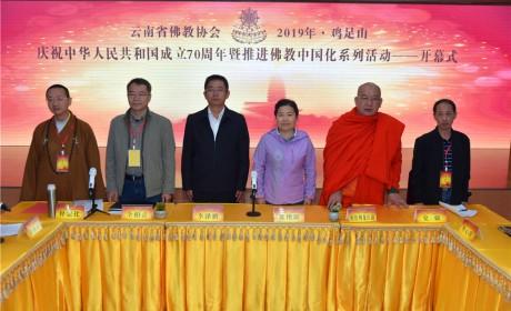 活动丰富多样 2019年云南省佛教协会推进佛教中国化系列活动在鸡足山开幕