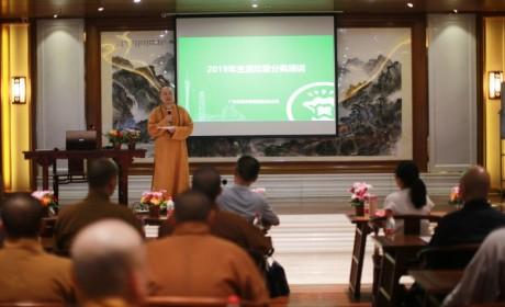 广州大佛寺举行生活垃圾分类培训 耀智大和尚出席
