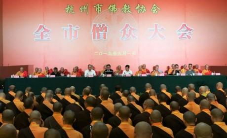 杭州市佛教协会召开全市僧众大会 加强道风建设 引领佛教四众弟子爱国爱教