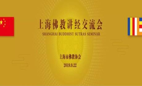 """10位法师上台 """"2019上海佛教讲经交流会""""隆重举行"""