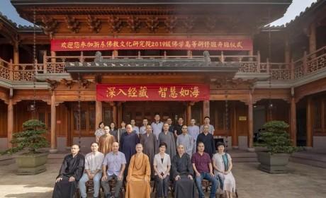 浙东佛教文化研究院2019级佛学高等研修班在七塔禅寺举行