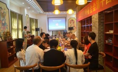 重庆市华岩文教基金会第十四届一次理事会召开 道坚法师出席