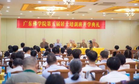 广东佛学院第五届居士培训班开学,院长明生大和尚作精彩开示