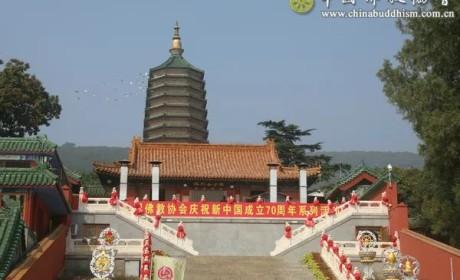 """""""祖国在我心中""""——中国佛教协会庆祝新中国成立七十周年系列活动在京举行"""