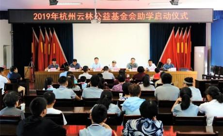 杭州云林公益基金会启动2019年帮扶学子助学项目