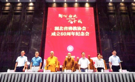 湖北省佛教协会成立60周年纪念会在黄梅举行(附有奖征文名单)