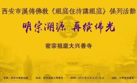 讲座 | 李利安教授主讲:《从密宗祖庭大兴善寺看佛教的中国化》