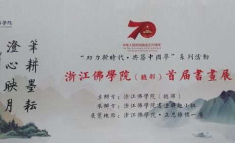 笔耕墨耘 · 澄心映月:浙江佛学院(总部)首届书画展开幕