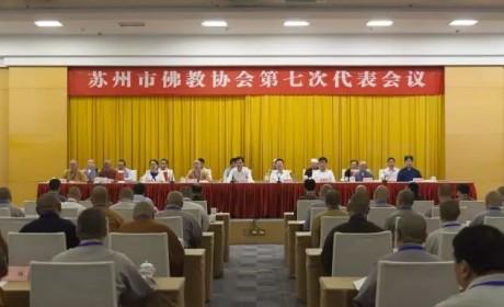 苏州市佛教协会第七次代表会议圆满召开