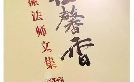 重庆双桂堂方丈新书《双桂馨香——身振法师文集》出版发行