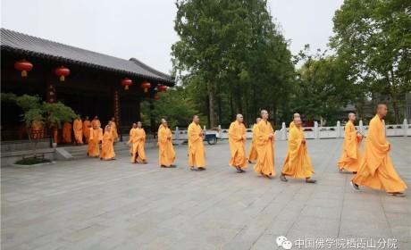 中国佛学院栖霞山分院举行2019年迎新生开学典礼