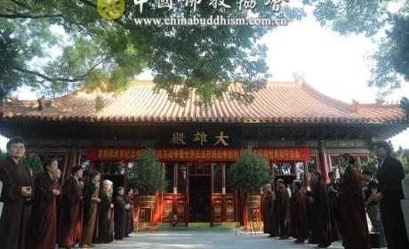 中国佛教协会举办首都佛教界纪念中国人民抗日战争暨世界反法西斯战争胜利74周年祈祷世界和平法会