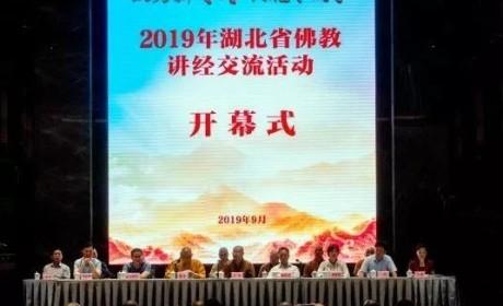 2019年湖北省佛教讲经交流活动在黄梅五祖寺开幕