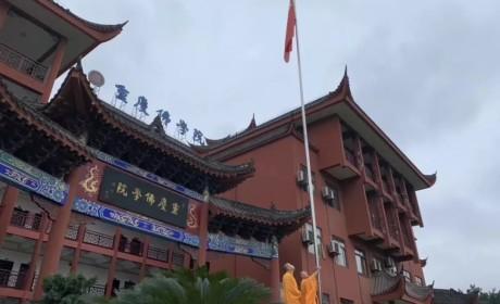 重庆佛学院举行迎国庆升旗仪式暨2019年秋季开学典礼