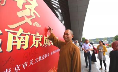 南京宗教界举行庆祝中华人民共和国成立70周年文艺汇演