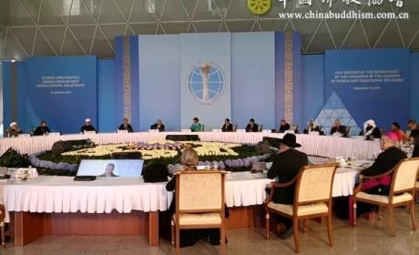 世界和传统宗教领袖大会第十八次秘书处会议在哈萨克斯坦召开 纯闻副秘书长应邀出席