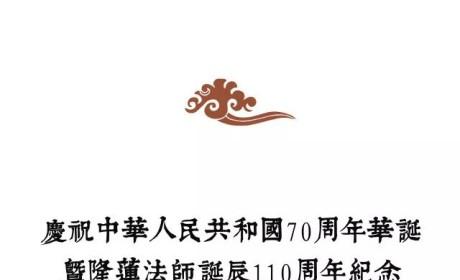 迎华诞 念恩师——四川尼众佛学院庆祝祖国70华诞暨隆莲法师诞辰110周年纪念法会圆满
