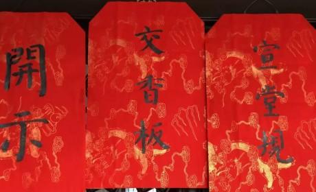 传戒专题 | 雪窦山资圣禅寺三坛大戒法会 第三日:进堂 请引礼 宣堂规 开示