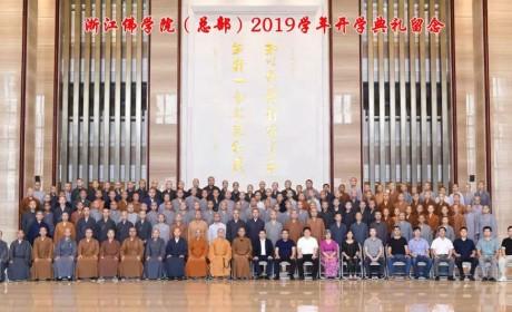 爱国爱教,知恩报恩——浙江佛学院(总部)隆重举行2019学年开学典礼