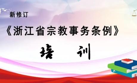 新修订《浙江省宗教事务条例》11月1日实施 省民宗委提出工作要求