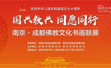 """庆祝中华人民共和国成立七十周年 """"国兴教兴 同愿同行"""" 南京·成都佛教文化书画联展在成都开幕"""