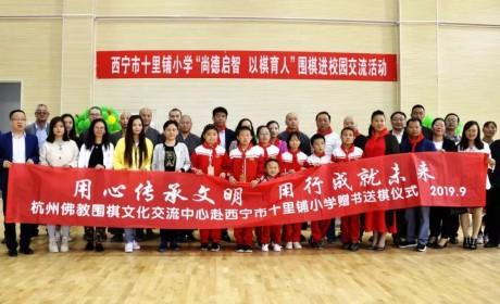 杭州佛教围棋文化交流中心赴青海开展围棋文化进校园活动