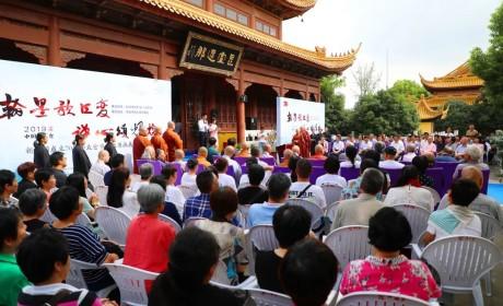 喜迎新中国成立70周年 江苏太仓市佛教界书画展暨佛教与书画艺术座谈会开幕