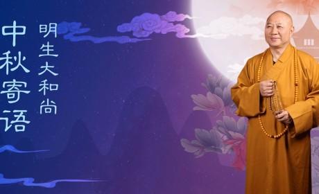明生大和尚中秋偈语 广州光孝寺举行拜月光菩萨法会