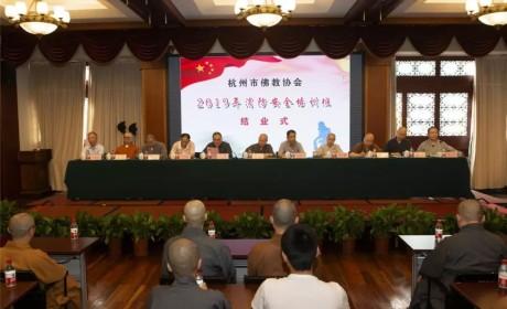 杭州市佛教协会与市属各寺院签订《2019杭州市佛教场所安全目标管理责任书》