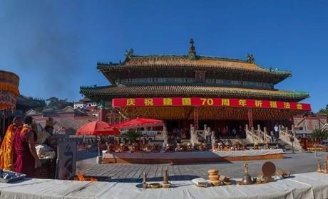 河北承德普宁寺喜迎祖国盛世华诞70周年 举办为期三天的大日如来祈福法会