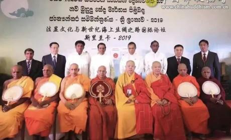 """纯一副会长出席斯里兰卡首届""""法显文化和新世纪海上丝绸之路国际论坛"""""""