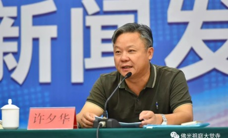2019年中国宜兴素食文化暨绿色生活名品博览会、第二届茶禅文化艺术节新闻发布会举行
