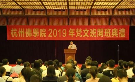 杭州佛学院2019届梵文班开班典礼圆满举行