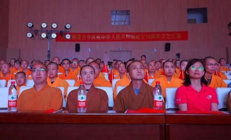 """南京栖霞古寺""""庆祝中华人民共和国成立70周年""""文艺汇演圆满"""