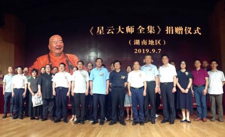 《星云大师全集》简体中文版湖南赠书仪式在李自健美术馆隆重举行
