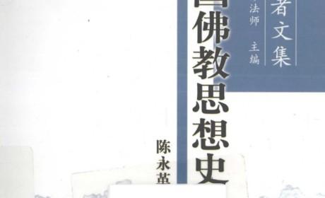 """上海大学高端人文讲座纪要丨陈永革:《佛性与良知:近世中国思想史上的""""心法转向""""》"""