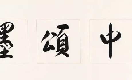 """献礼祖国七十华诞,""""笔墨颂中华""""书画展在上海玉佛禅寺顺利开幕!"""