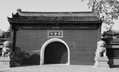 佛教三论宗祖庭草堂寺方丈圆寂 这个寺院为何受关注?