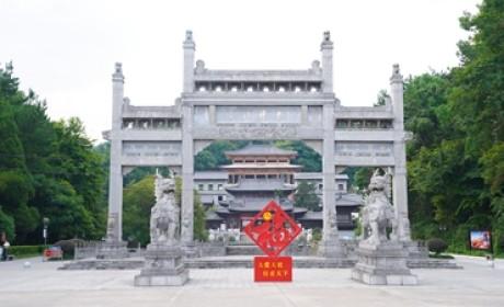 安徽三祖禅寺举行观音菩萨出家日祈福法会