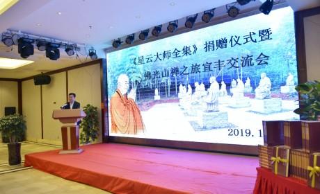 《星云大师全集》简体中文版第一次走进江西 捐赠仪式在宜丰县举行