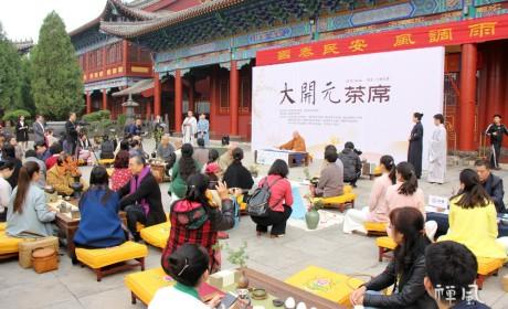 茶味亦即禅味!大型公益普茶会——大开元茶席活动在邢台大开元寺举行